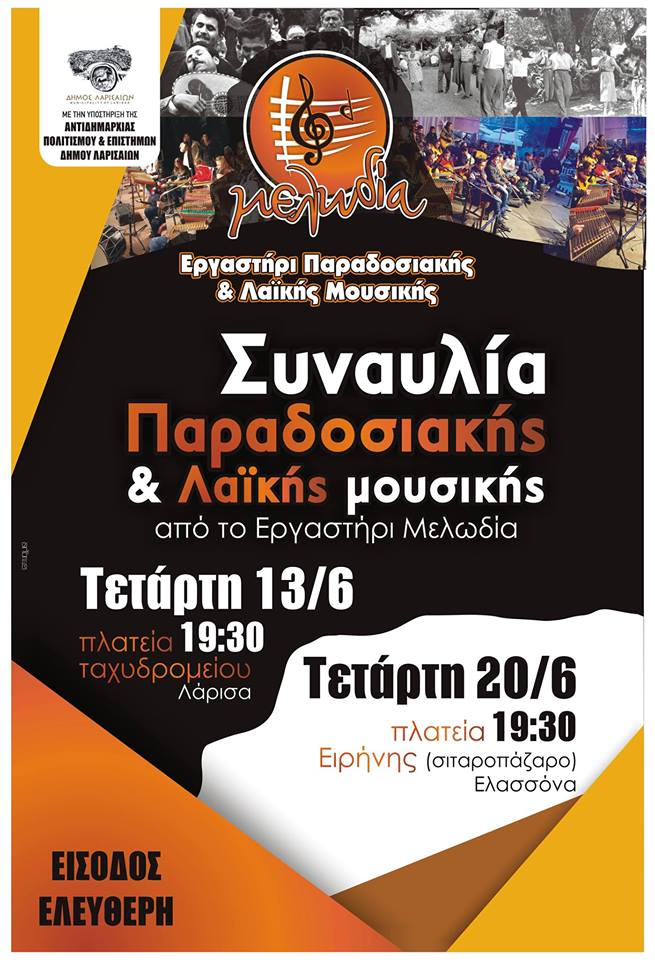 Συναυλία παραδοσιακής & λαϊκής μουσικής στην Ταχυδρομείου