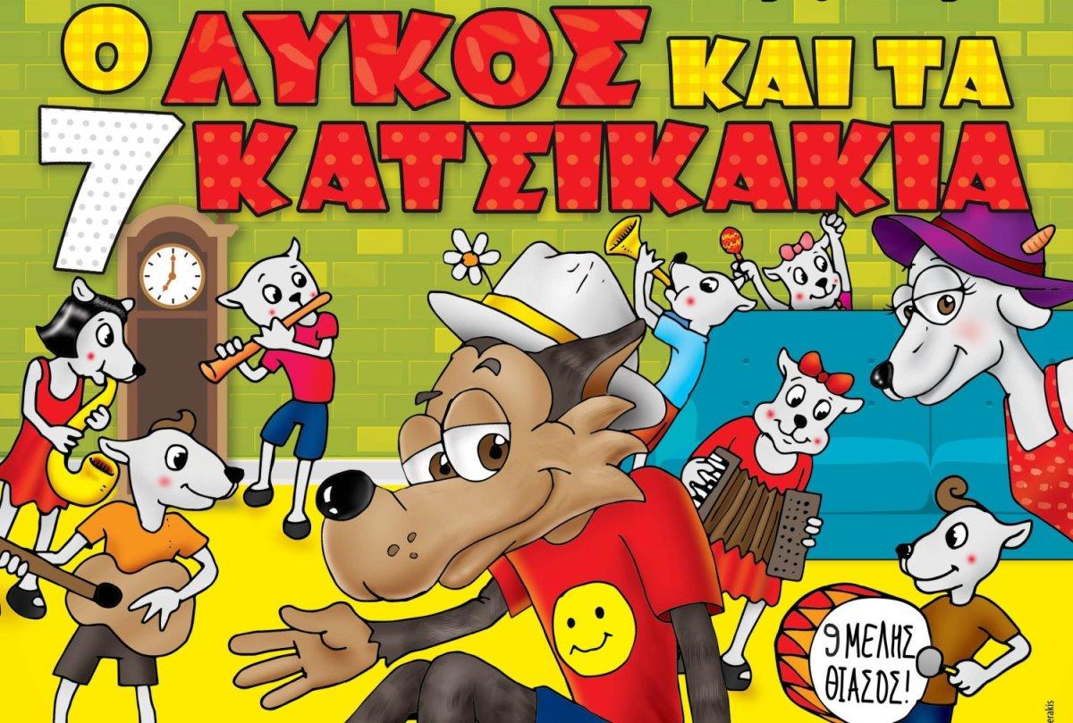 «Ο Λύκος και τα 7 Κατσικάκια» από το Μικρό Θέατρο Λάρισας