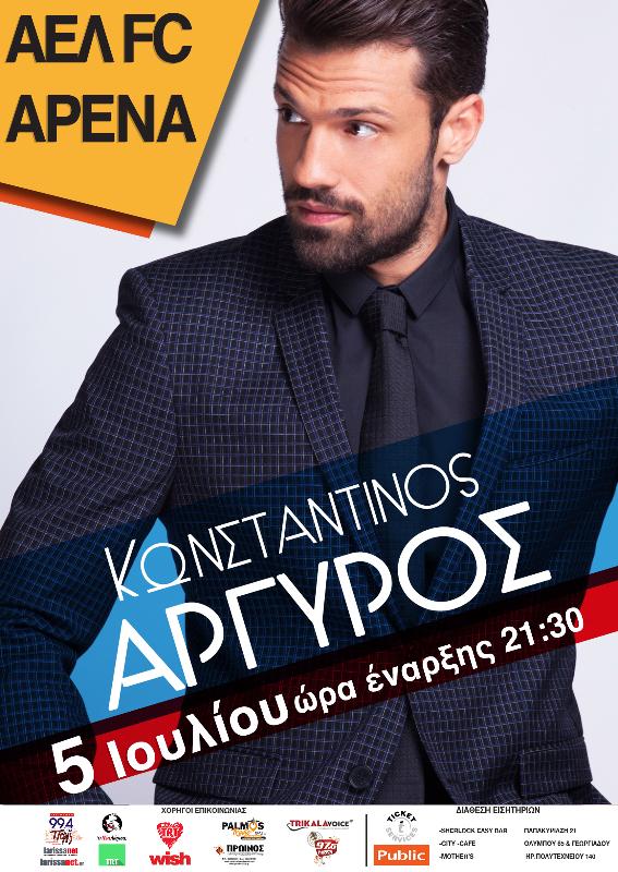 Argiros_Poster 61χ68