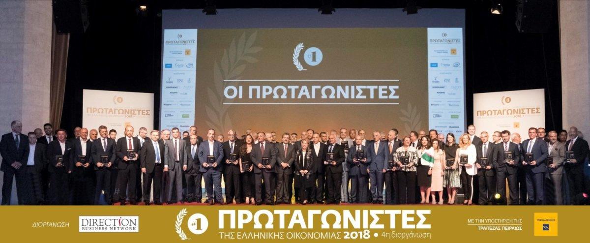 Αναδείχθηκαν και επιβραβεύθηκαν οι «Πρωταγωνιστές της Ελληνικής Οικονομίας»