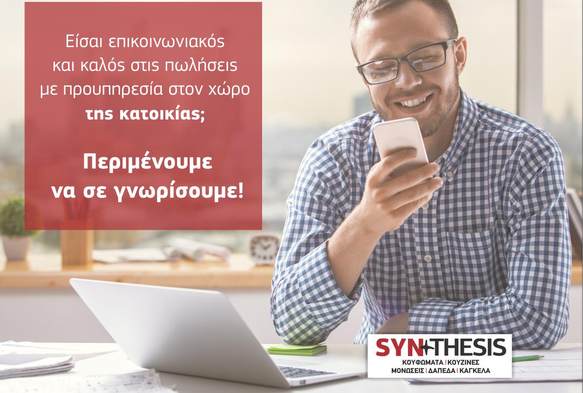 Θέση εργασίας στην εταιρεία Synthesis