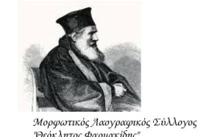 Γιορτή λήξης Ο Μ.Λ.Σ. Νίκαιας «Θεόκλητος Φαρμακίδης»