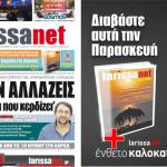 Διαβάστε στη larissanet: «Δεν αλλάζεις ομάδα που κερδίζει…»