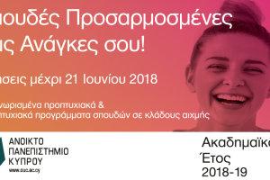 Αιτήσεις ως τις 21 Ιουνίου στο Ανοικτό Πανεπιστήμιο Κύπρου
