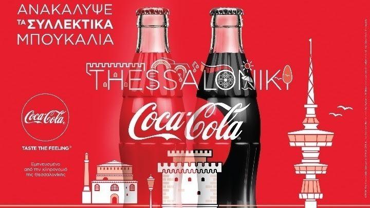 Το νέο συλλεκτικό μπουκάλι της Coca-Cola