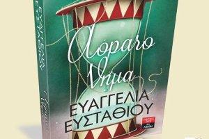Στη Λάρισα παρουσιάζεται το νέο μυθιστόρημα της Ευαγγελίας Ευσταθίου