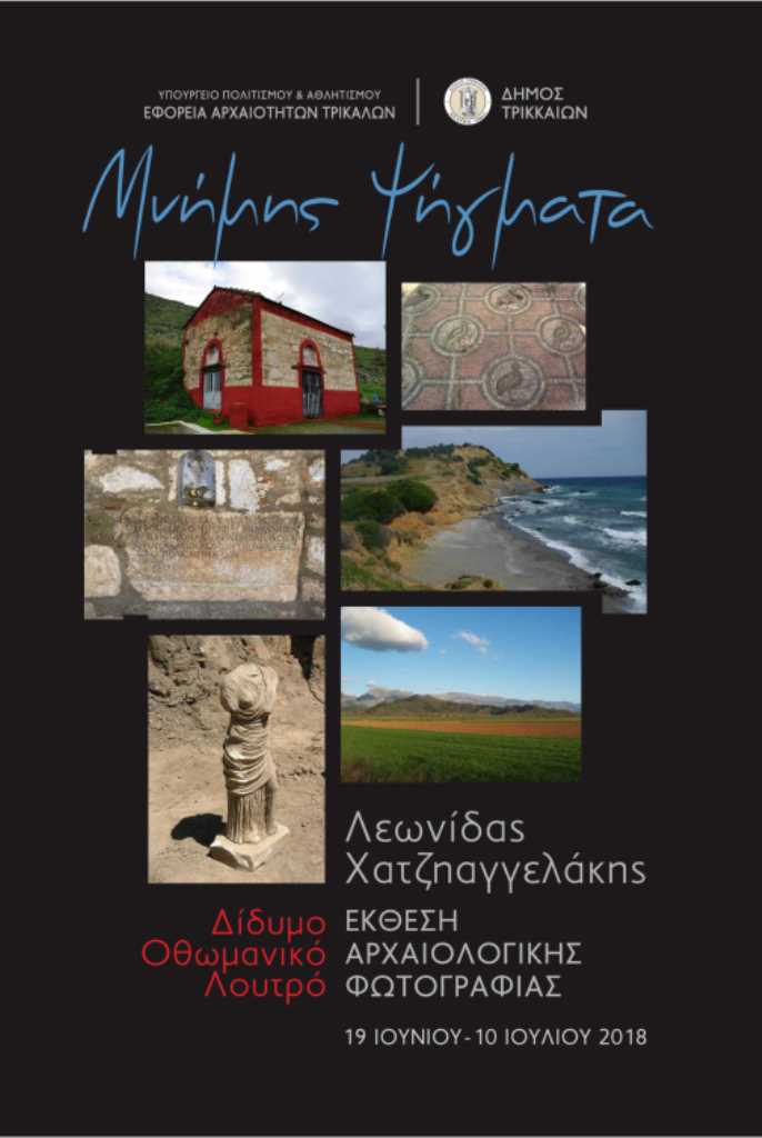 Έκθεση αρχαιολογικής φωτογραφίας του Λεωνίδα Χατζηαγγελάκη