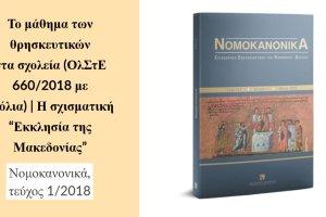 Η σχισματική «Εκκλησία της Μακεδονίας». Ιστορική και νομοκανονική προσέγγιση