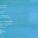 Τον «Αποχαιρετισμό» του Γιάννη Ρίτσου παρουσιάζει το Ανοικτό Πανεπιστήμιο Κύπρου