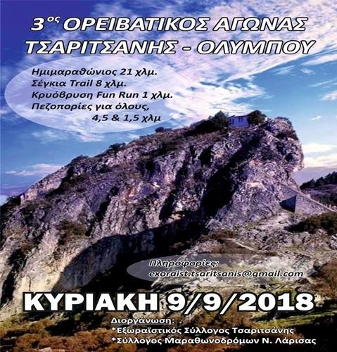 Η προκήρυξη του 3ου ορειβατικού αγώνα Τσαριτσάνης-Ολύμπου