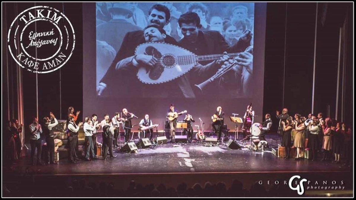 Ένα μουσικό ταξίδι σε Ήπειρο, Βαλκάνια, Πόλη, Σμύρνη και Αμερική
