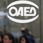 ΟΑΕΔ: Προσλήψεις στο ΚΕΚ Λάρισας