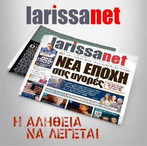 larissanet 231 (7)