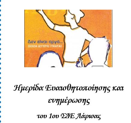 Ημερίδα Ευαισθητοποίησης από το 1ο ΣΔΕ Λάρισας