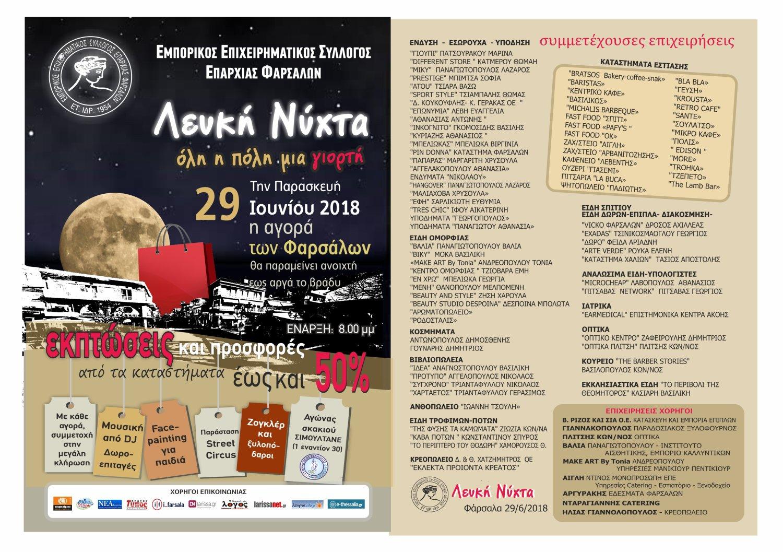 EMPORIKOS_lefki nixta 2018_flyer sosi PROS EKTYPOSI
