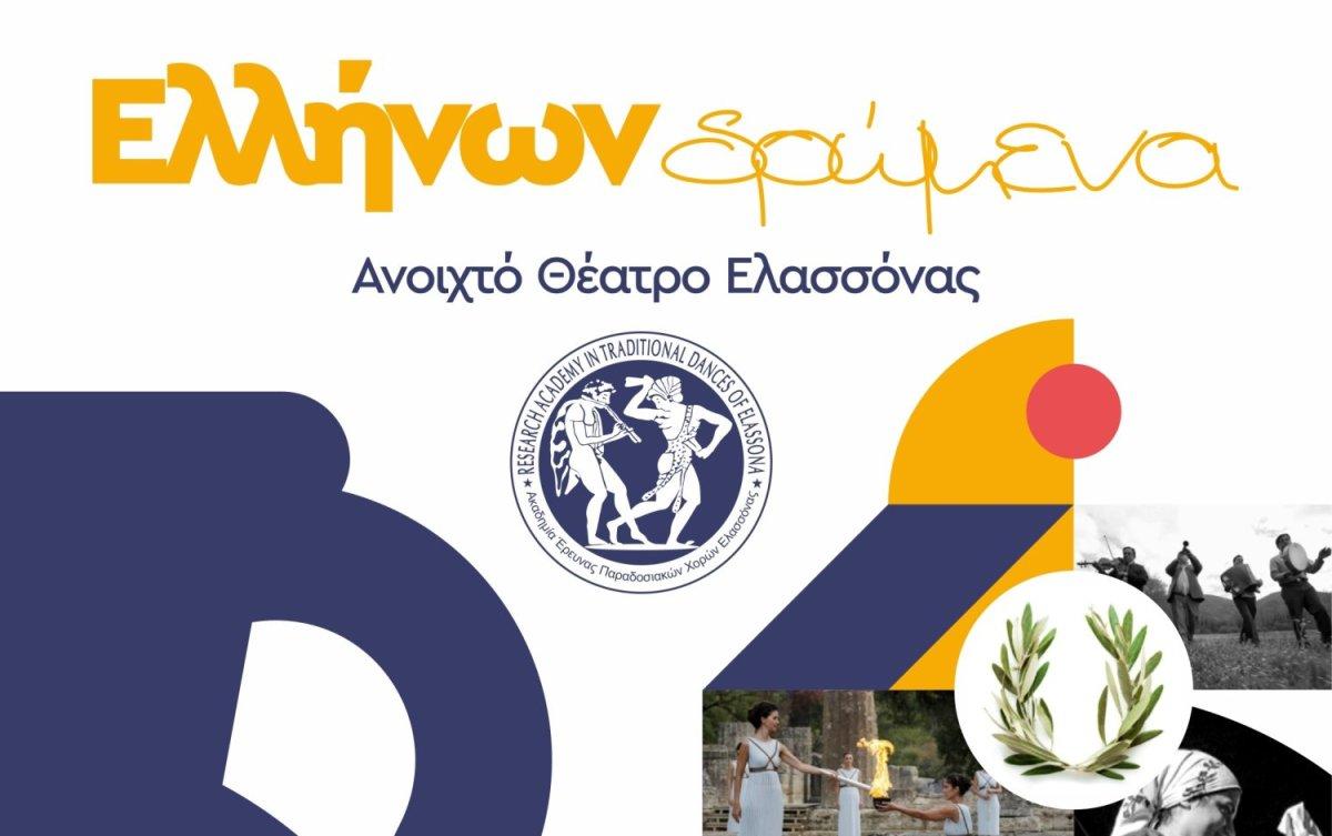 «Ελλήνων Δρώμενα» με 250 συντελεστές στην Ελασσόνα