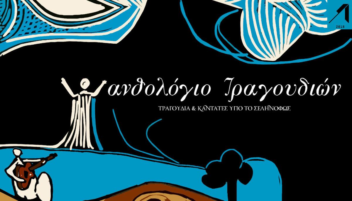 Ανθολόγιο τραγουδιών υπό το Σεληνόφως στην ταράτσα του Λίντο