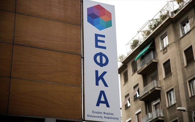 ΕΦΚΑ: Επιστροφή εισφορών σε ασφαλισμένους