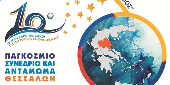 Στην Καρδίτσα το 10ο Παγκόσμιο Συνέδριο Θεσσαλών