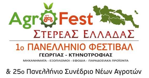 AGROfest Στερεάς Ελλάδας 1ο  Πανελλήνιο Φεστιβάλ Γεωργίας & Κτηνοτροφίας