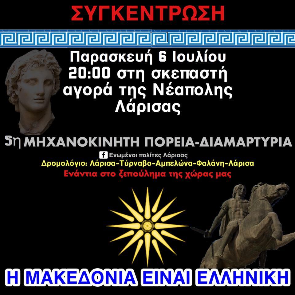 Και πέμπτη μηχανοκίνητη πορεία για τη Μακεδονία