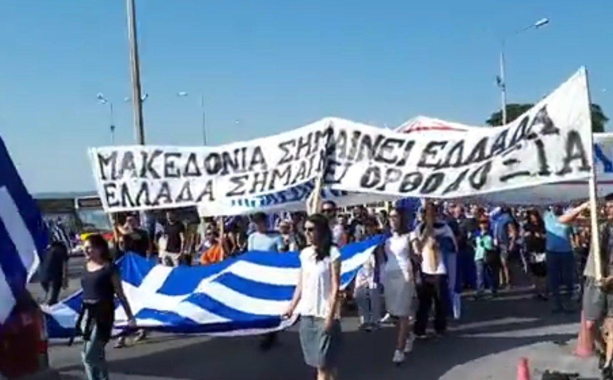 Θεσσαλονίκη: Διαμαρτυρία για τη συμφωνία των Πρεσπών