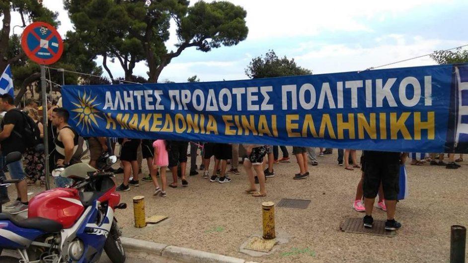 Συγκέντρωση για τη Μακεδονία στο Λευκό Πύργο