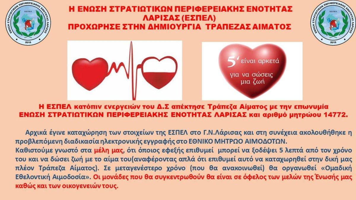 Δημιουργία Τράπεζας Αίματος από την Ε.Σ.Π.Ε.Λ.