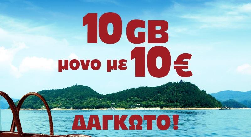 Φέτος τα Gigabytes κυκλοφορούν ελεύθερα στις παραλίες για τους συνδρομητές καρτοκινητής της WIND