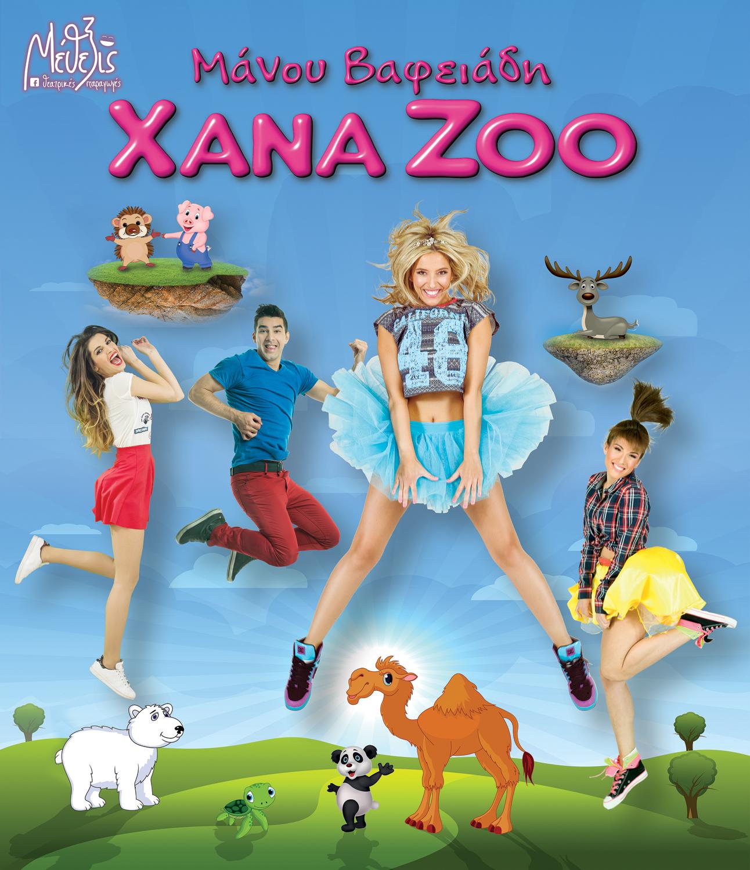 xana zoo 4