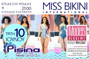 Διαγωνισμός ομορφιάς στη δημοτική «Pisina» στη Νεάπολη