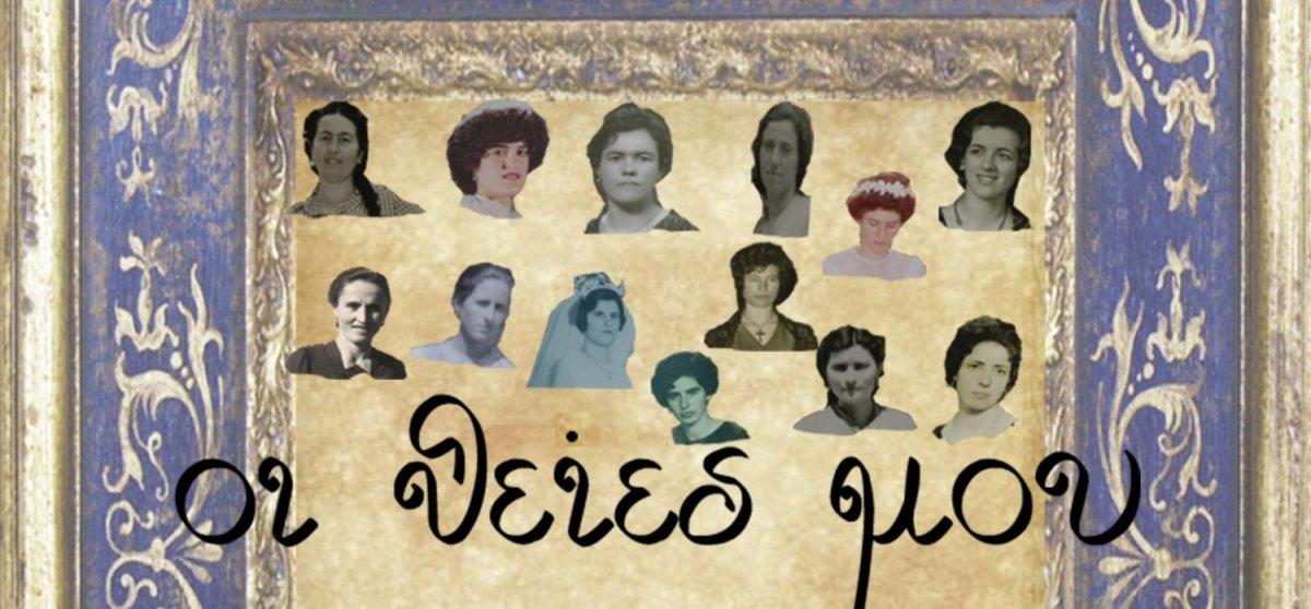 Προβολή του ντοκιμαντέρ «Οι θείες μου» της Ιωάννας Παρλάντζα