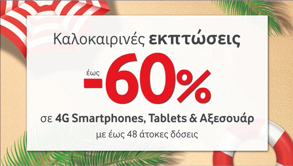 Καλοκαιρινές Εκπτώσεις σε 4G Smartphone, Tablet και Αξεσουάρ στη Vodafone