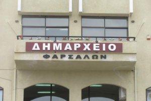 7 θέσεις εργασίας στο Δήμο Φαρσάλων