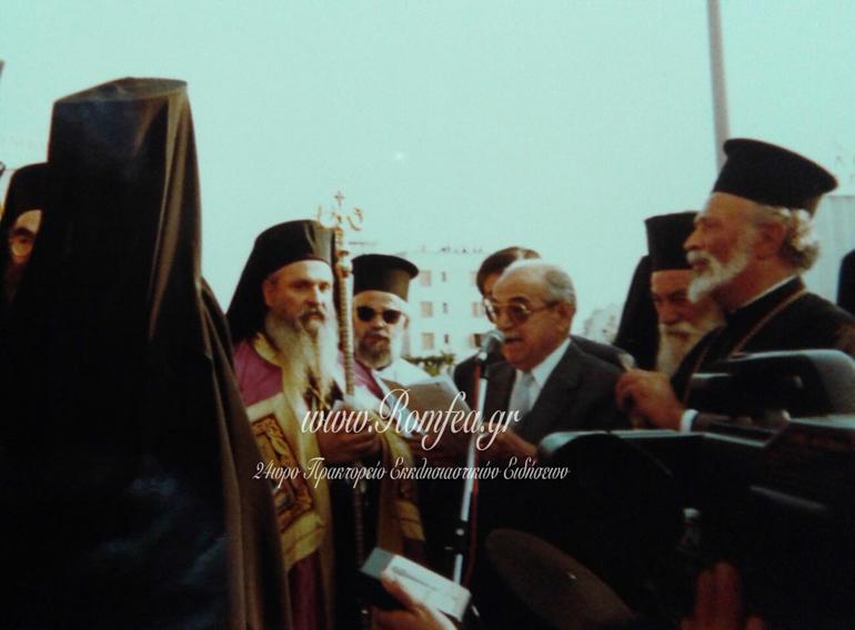 Κλικς από την ενθρόνιση Ιγνατίου στη Λάρισα το 1994 (φωτ.)