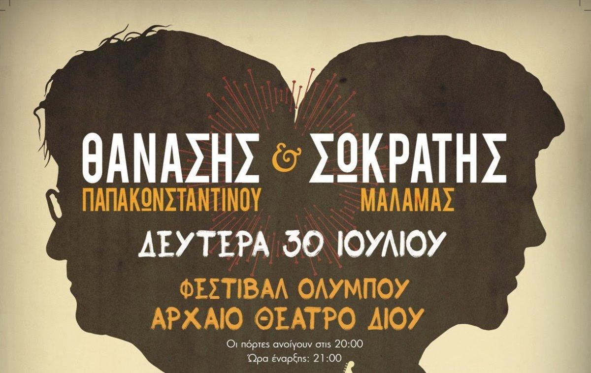 Θανάσης Παπακωνσταντίνου και Σωκράτης Μάλαμας στο Αρχαίο Θέατρο Δίου