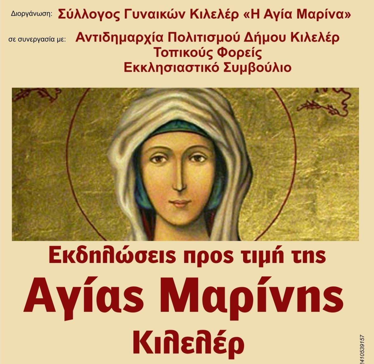 Γιορτάζει η Αγία Μαρίνα στο Κιλελέρ