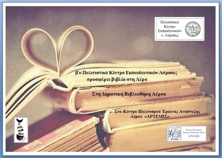 Το ΠΟ.Κ.Ε.Λ. προσφέρει βιβλία στο νησί της Λέρου