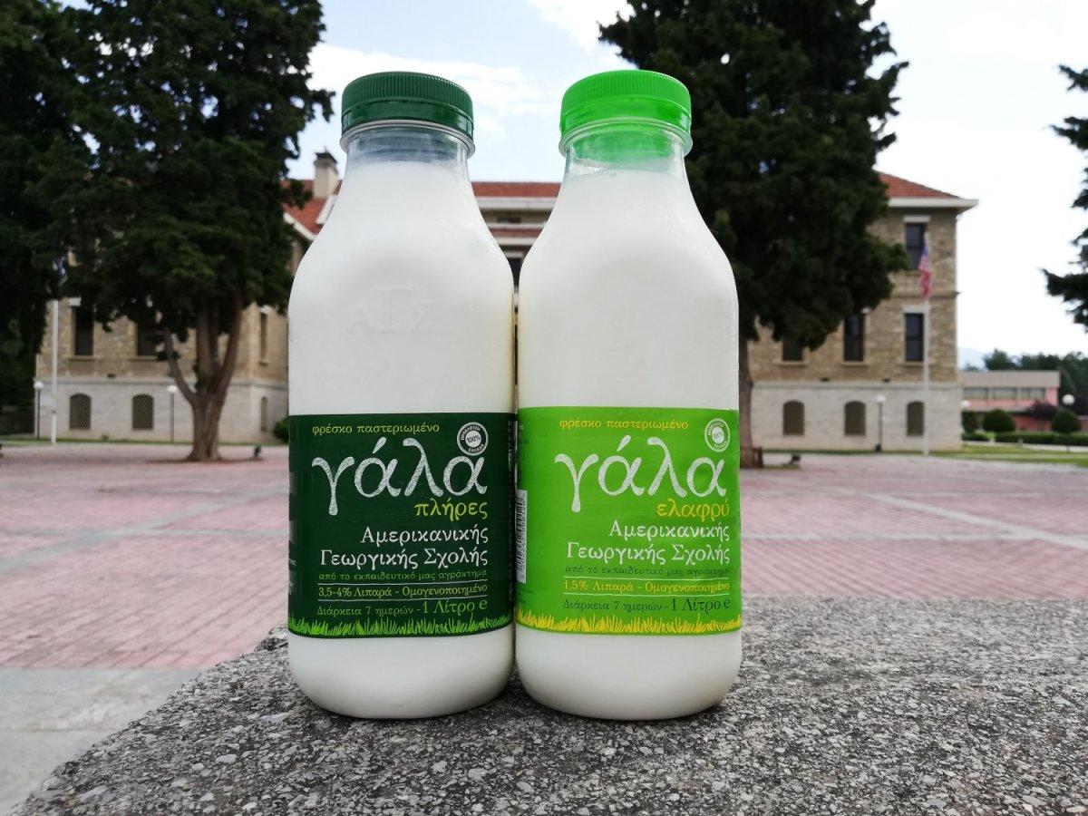 Φρέσκο γάλα από την Αμερικανική Γεωργική Σχολή
