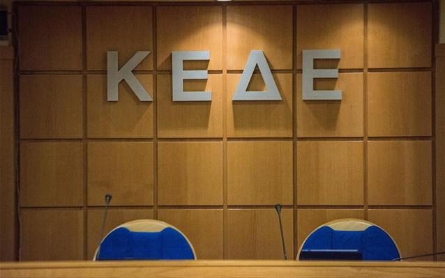 Στο Μουζάκι θα συνεδριάσει η Επιτροπή Θεσμών της ΚΕΔΕ