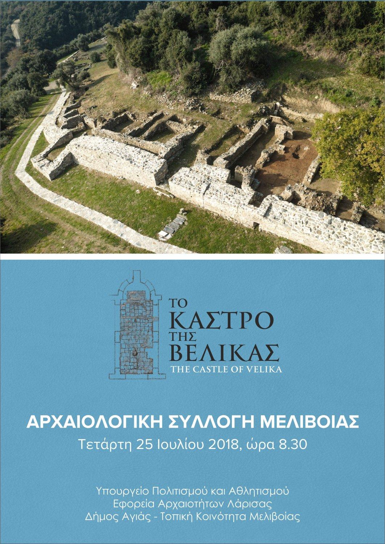 ΚΑΣΤΡΟ ΒΕΛΙΚΑΣ (2)