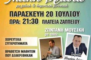 Λαϊκοδημοτική βραδιά στο Ζάππειο
