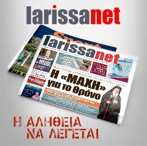 larissanet 235 (6)