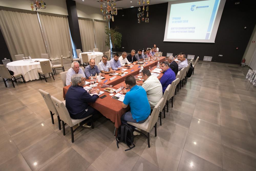 Σύσκεψη Προέδρων Επιμελητηρίων στα Τρίκαλα με σκοπό τη Δικτύωση τους στον Πρωτογενή τομέα