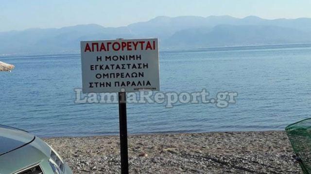 Φθιώτιδα: Με εντολή Εισαγγελέα επιχείρηση «ελεύθερες παραλίες»