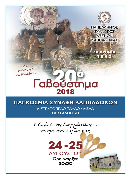 AFISA KAPPADOKIA 13072018