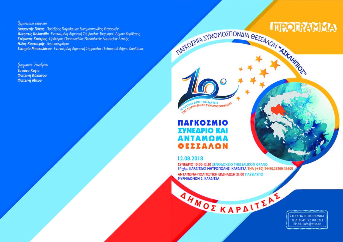 Το 10ο Παγκόσμιο Συνέδριο Θεσσαλών στην Καρδίτσα