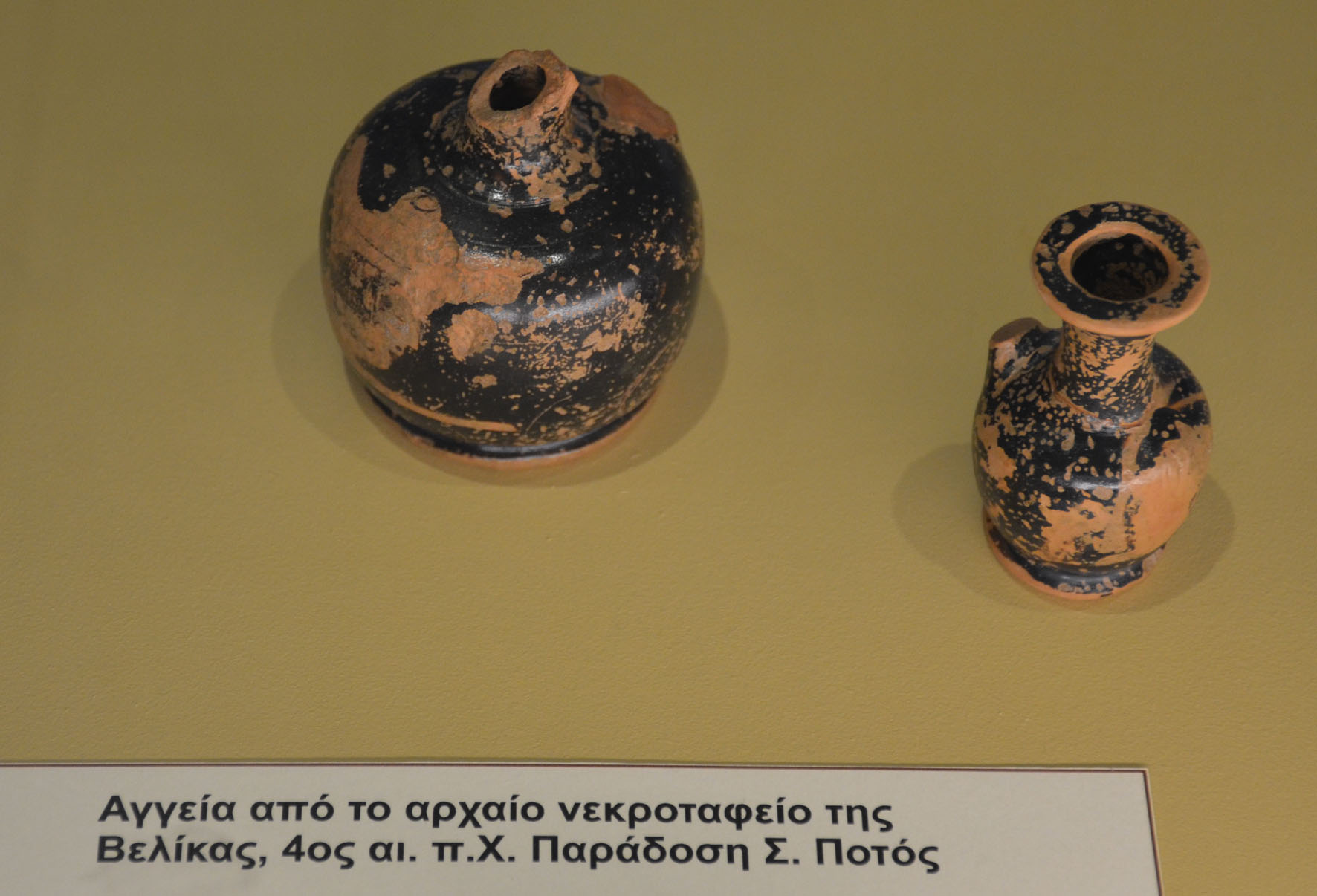 Μουσείο 9