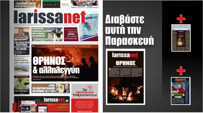 Διαβάστε στη larissanet: «Θρήνος και αλληλεγγύη»