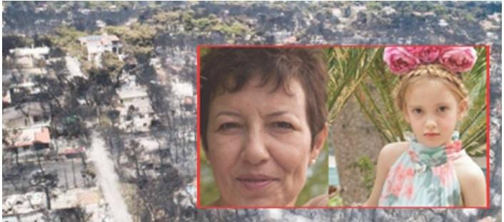 Μαρτυρικός θάνατος ακτινολόγου από την Αγριά και των παιδιών της στο Μάτι